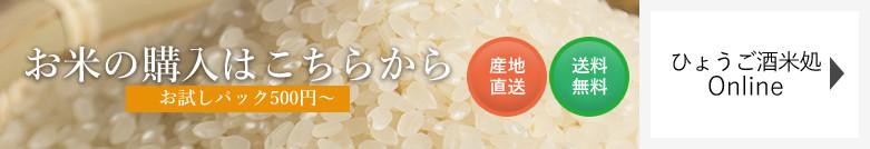 お米の購入はひょうご酒米処On Line Shopへ